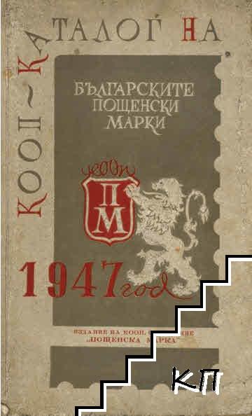 Каталог на българските пощенски марки 1947 год.