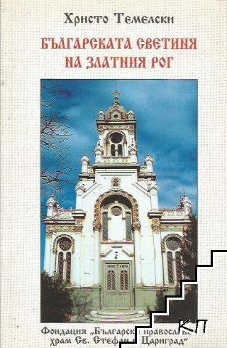 Българската светиня на Златния рог