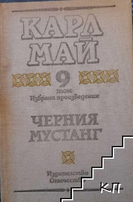 Избрани произведения в десет тома. Том 9: Черния мустанг
