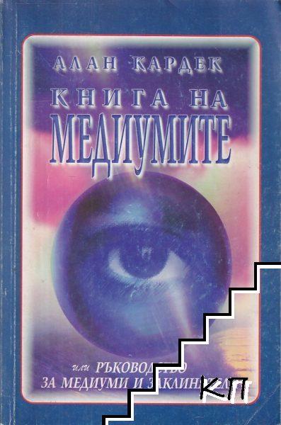 Книга на медиумите