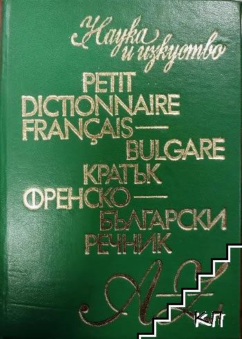 Petit dictionnaire français-bulgare / Кратък френско-български речник