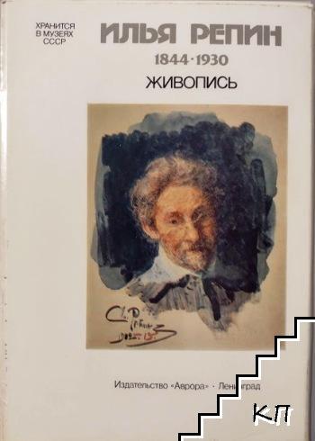 Илья Репин 1844-1930. Живопись