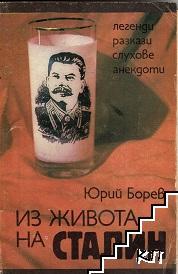 Из живота на Сталин