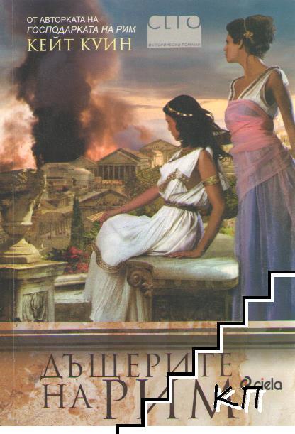 Дъщерите на Рим