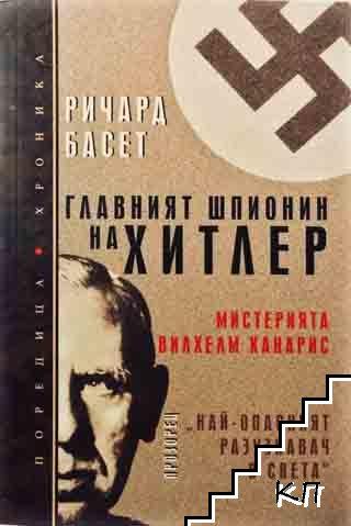 Главният шпионин на Хитлер