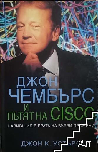 Джон Чембърс и пътят на Cisco