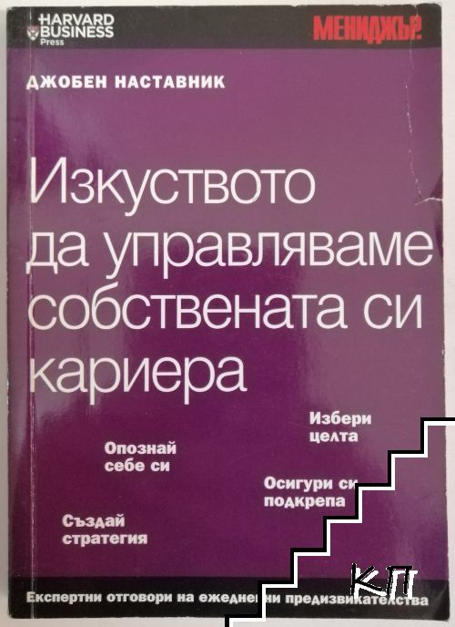 Джобен наставник. Книга 16: Изкуството да управляваме собствената си кариера