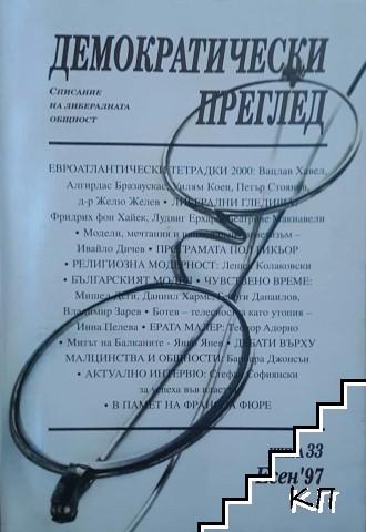 Демократически преглед. Кн. 3-4, 7, 9-10 / 1994. / Кн. 4-5, 8-10 / 1995. / Кн. 33 / 1997