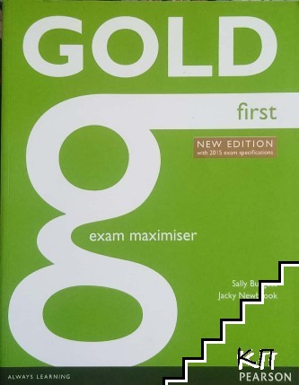 Gold First. Exam maximiser