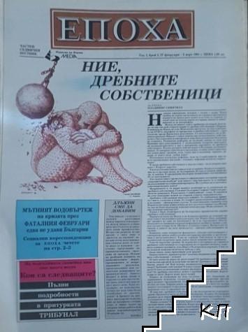 Вестник Епоха. Бр. 1-3 / 1991