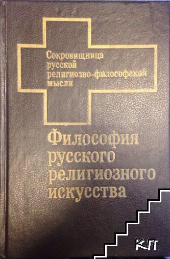 Философия русского религиозного искусства XVI-XX вв. Вып. 1
