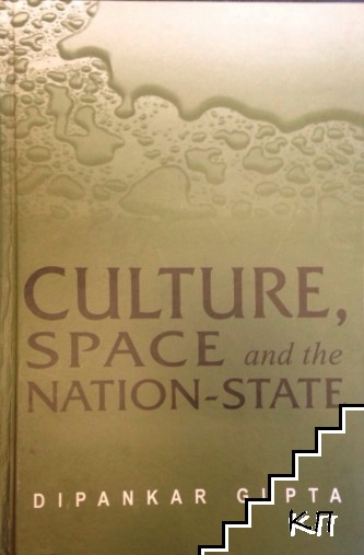 Culture, Space and the Nation-State