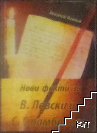 Нови факти за В. Левски и С. Стамболов