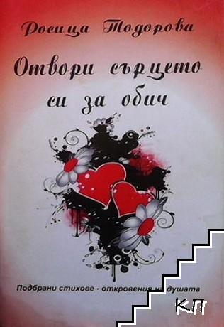 Отвори сърцето си за обич