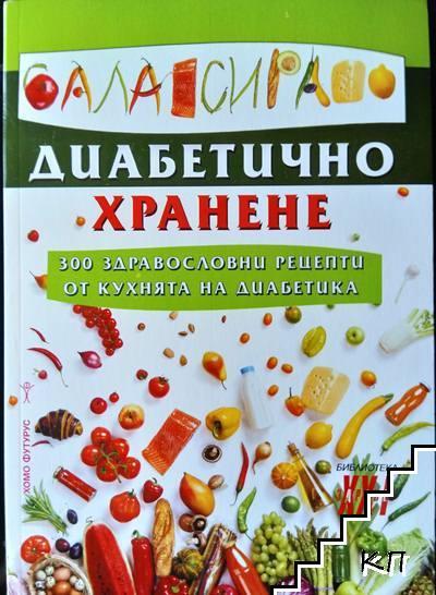 Балансирано диабетично хранене