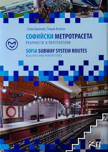 Софийските метротрасета. Реалности и перспективи / Sofia Subway System Routes. Realities and Perspectives