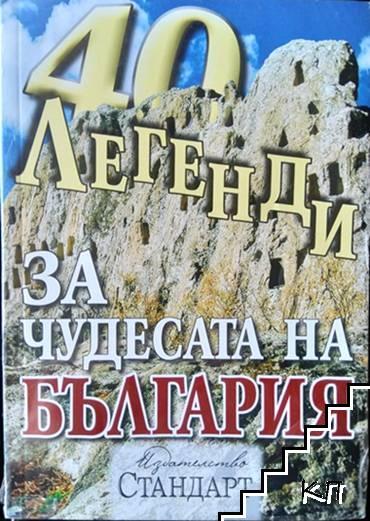 40 легенди за чудесата на България