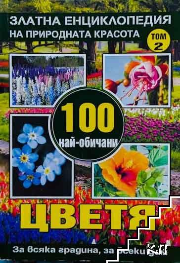 Златна енциклопедия на природната красота. Том 2: 100 най-обичани цветя