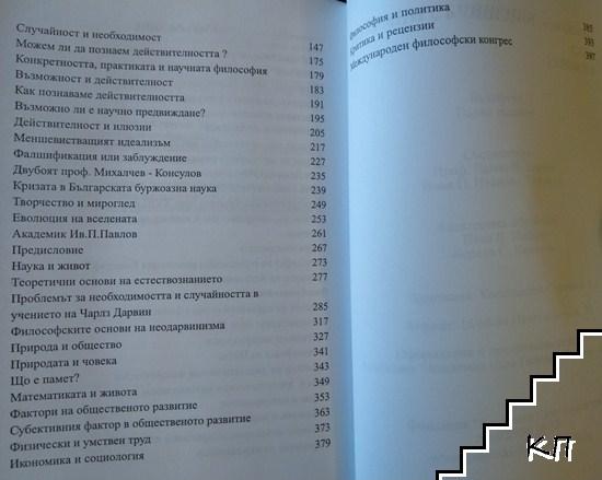 Избрани съчинения на академик Сава Гановски. Том 1 (Допълнителна снимка 2)