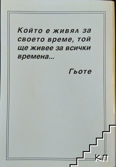 Избрани съчинения на академик Сава Гановски. Том 1 (Допълнителна снимка 3)