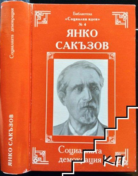 Янко Сакъзов. Социалната демокрация