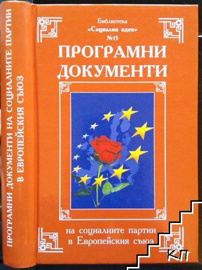 Програмни документи на социалните партии в Европейския съюз