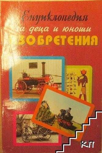 Енциклопедия за деца и юноши: Изобретения