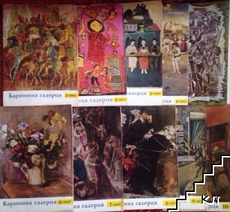 Картинна галерия. Бр. 1-10 / 1967