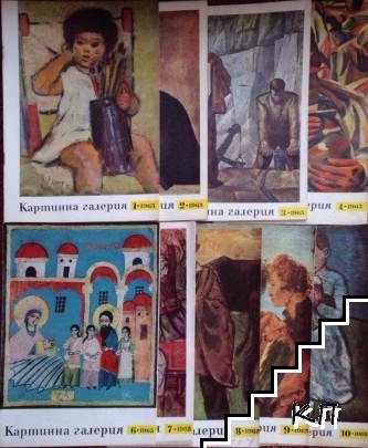 Картинна галерия. Бр. 1-4, 6-10 / 1965