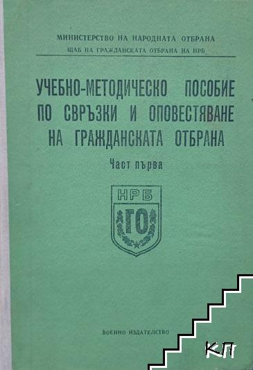 Учебно-методическо пособие по свръзки и оповестяване на гражданската отбрана. Част 1