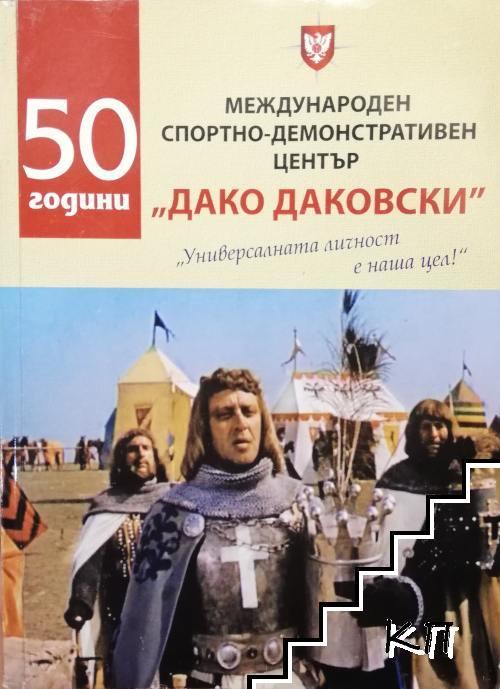 """50 години Международен спортно-демонстративен център """"Дако Даковски"""""""