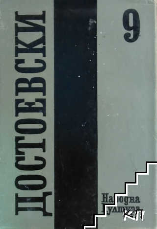Събрани съчинения в дванадесет тома. Том 9: Братя Карамазови