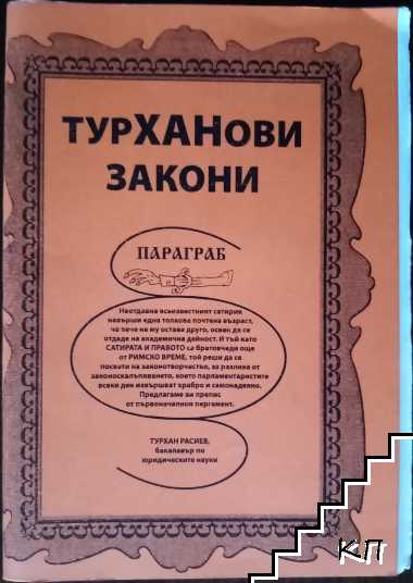 Турханови закони