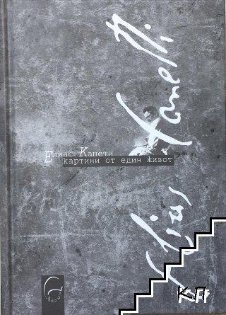 Елиас Канети - картини от един живот