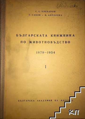 Българската книжнина по животновъдство. Том 1: 1879-1954