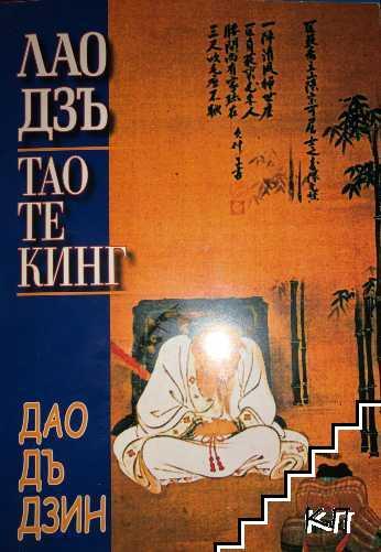 Тао Те Кинг: Книга за Пътя и Неговата Сила