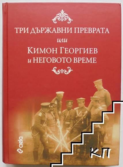 Три държавни преврата, или Кимон Георгиев и неговото време
