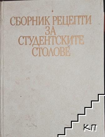 Сборник рецепти за студентските столове