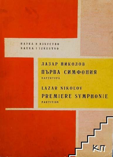Лазар Николов. Първа симфония