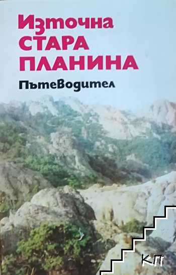 Източна Стара планина