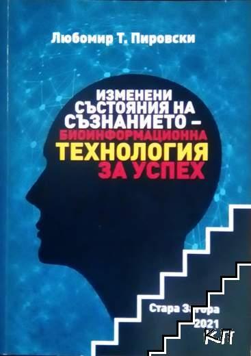 Изменени състояния на съзнанието - биоинформационна технология за успех