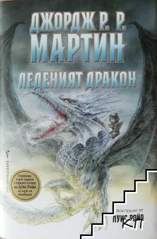 Леденият дракон
