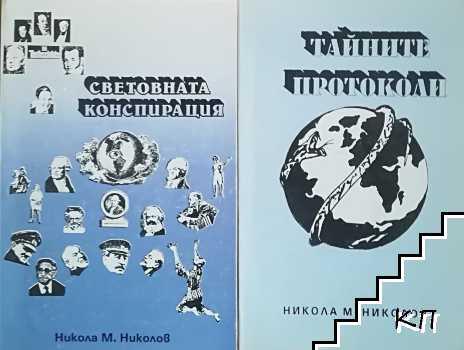 Световната конспирация / Тайните протоколи