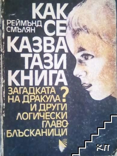 Как се казва тази книга?