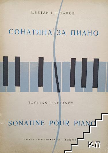 Сонатина за пиано