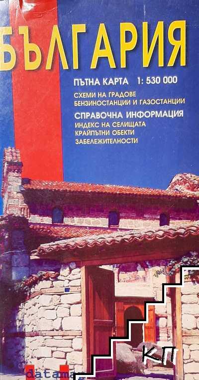 България. Пътна карта. Справочна информация