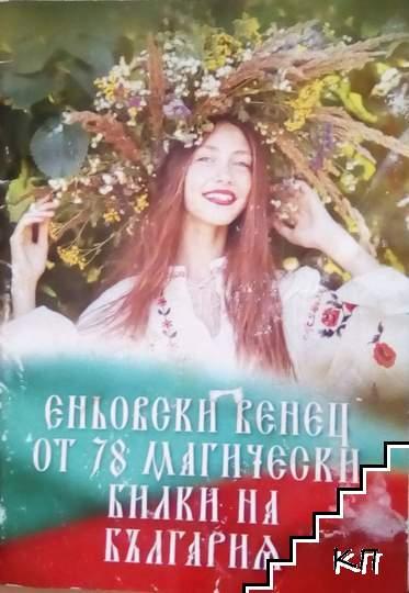 Еньовски венец от 78 магически билки на България