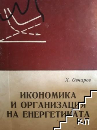 Икономика и организация на енергетиката