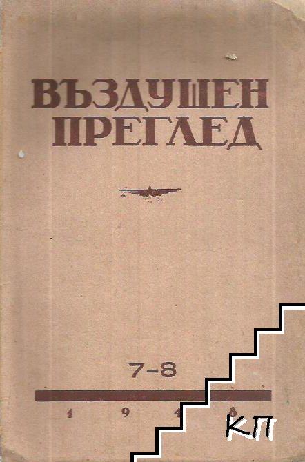 Въздушен преглед. Бр. 7-8 / 1948