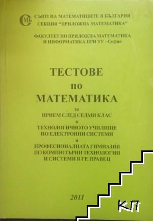 Тестове по математика за прием след 7. клас в технологичното училище по електронни системи